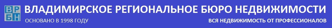 ВРБН - вся недвижимость во Владимире от профессиоалов