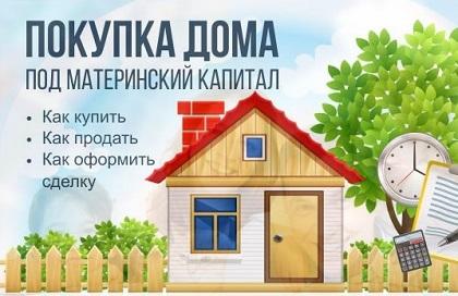 ипотека под строительство дома под материнский капитал может